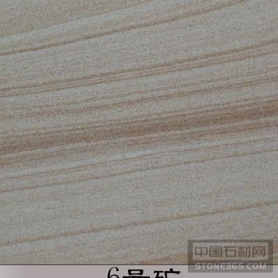 山西砂岩 (6)
