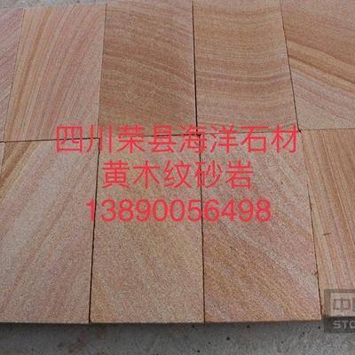 黄木纹砂岩规格板