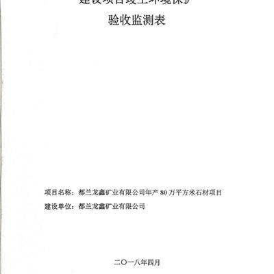 龍鑫礦業石材項目環保驗收公示