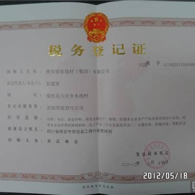 税务登记(国税)
