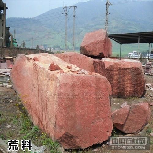 供应花岗岩荒料