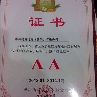 质量认证AA级企业1
