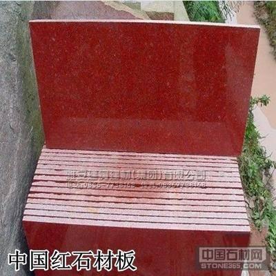 建寅供应天然中国红板材