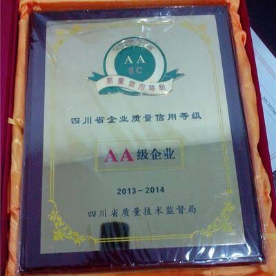质量认证AA级