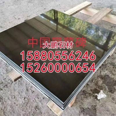 中国黑墓碑石材墓碑大板墓碑光板