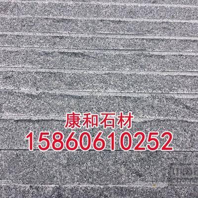 芝麻黑拉丝面g654拉丝板岩板