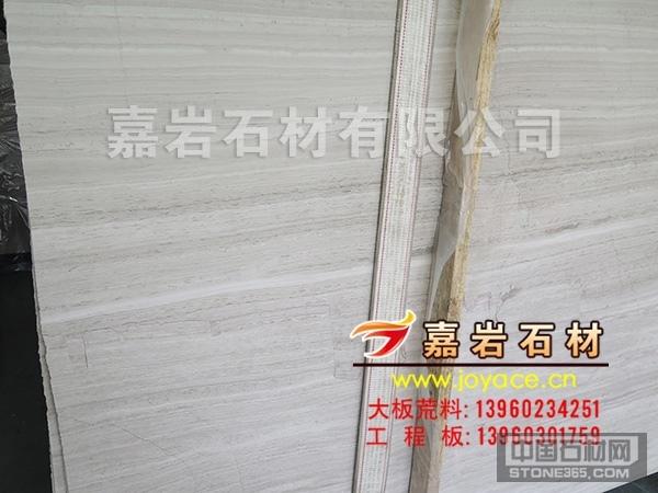 白木纹大板1cm厚薄板