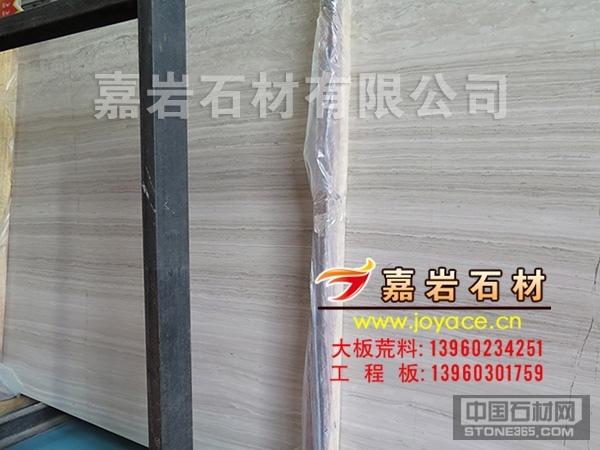 水头嘉岩石材供应极品白木纹大板