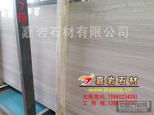 自有工厂供应贵州白木纹大板