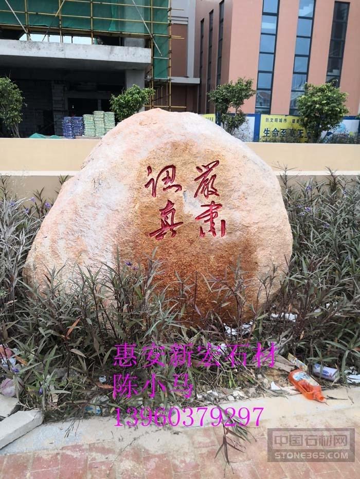 供应石材刻字