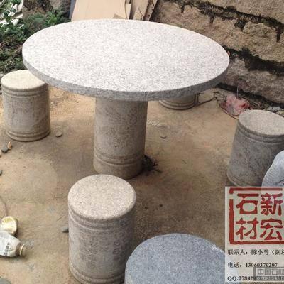 供应新宏石材桌椅