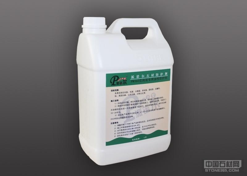 PN360花岗岩专用油性防护剂.