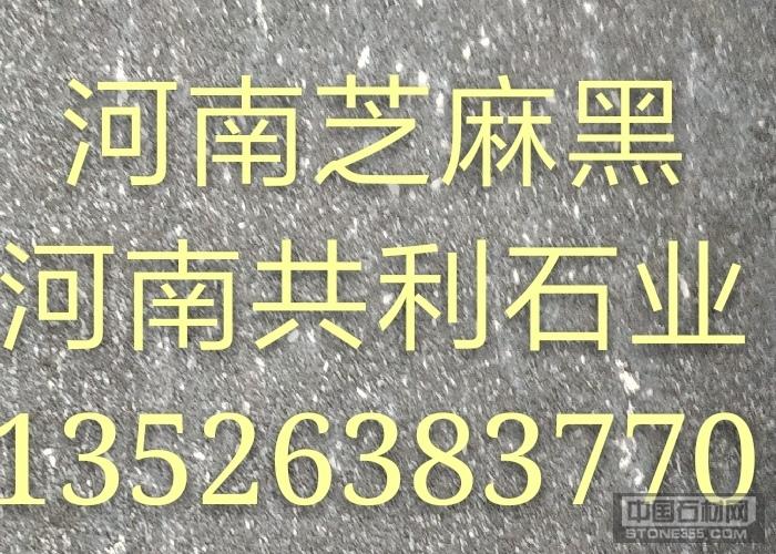 河南芝麻黑石材厂