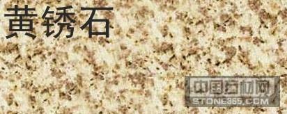 黄锈石石材厂家