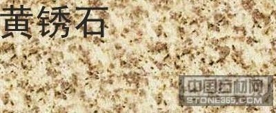 黄锈石亚博体育软件下载厂家