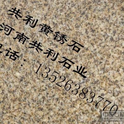 河南黄锈石石材厂家批发报价