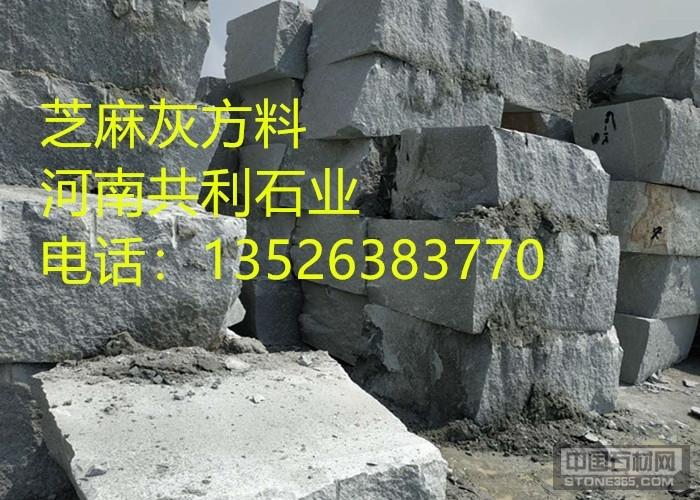 河南泌阳红石材/河南泌阳石材厂