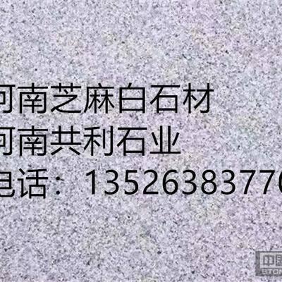 河南泌阳芝麻白石材/河南芝麻白
