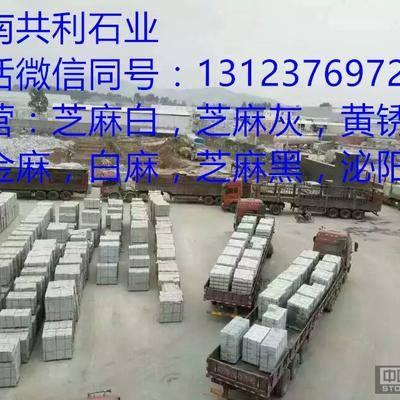 河南芝麻白石材厂家_芝麻灰石材