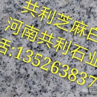 河南共利石业