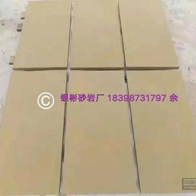 供应米黄砂岩