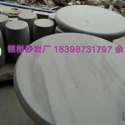 灰砂岩圆桌