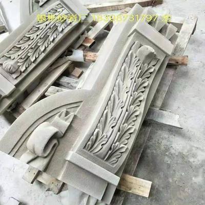 供应异形砂岩产品