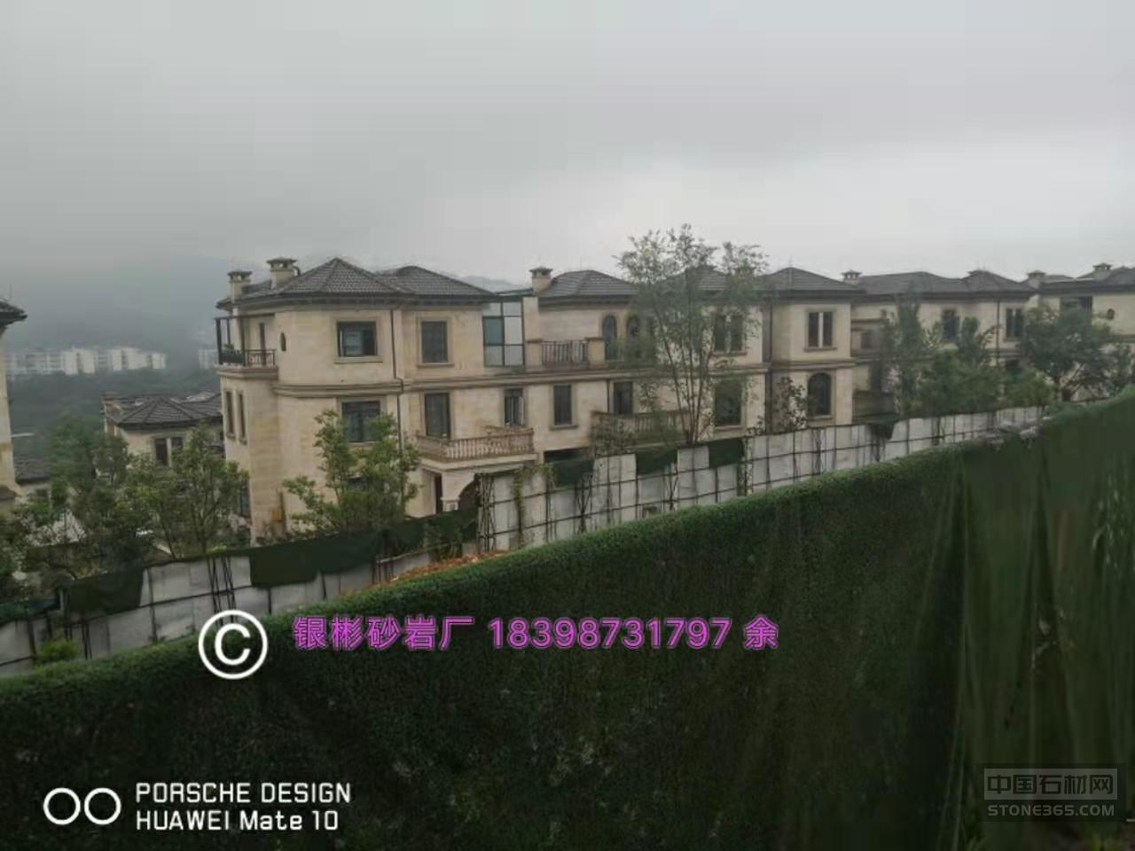 重庆翡翠城黄木纹砂岩工程