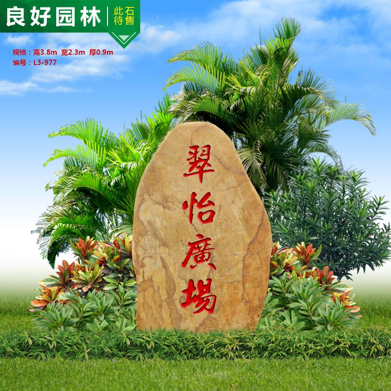 供应3米高江苏黄蜡石