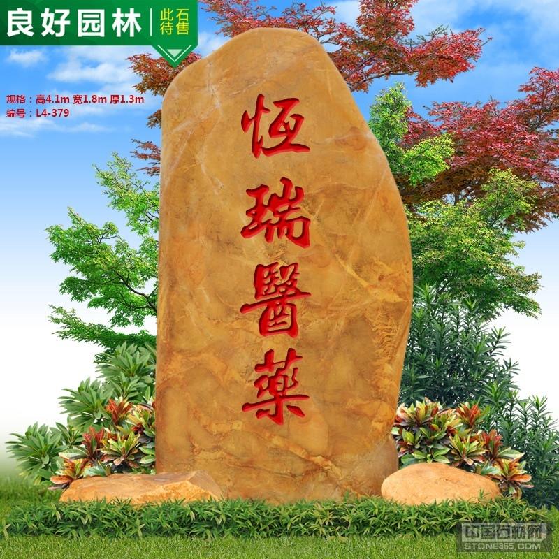 广东景观石直销