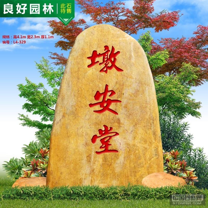 2018年景观石招牌石