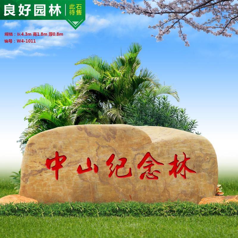 供应4米长大型黄蜡石造型石