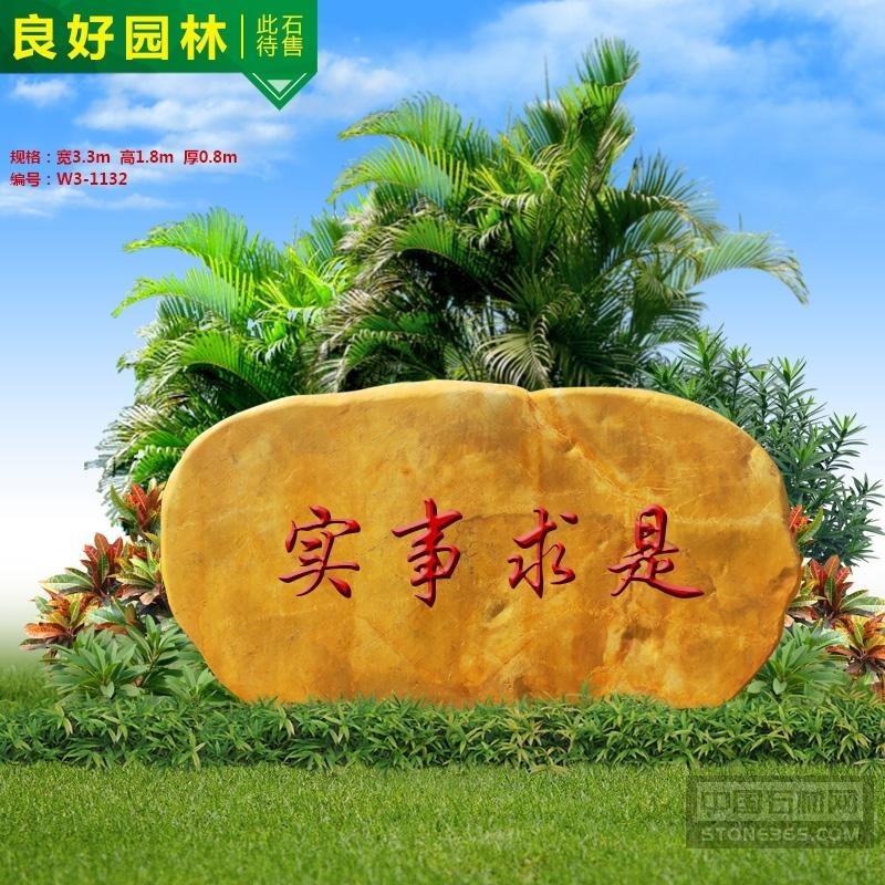 厂家直销3米长黄蜡石刻字石园林