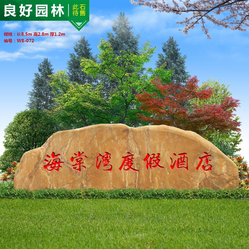 供应8米长大型黄蜡石卧石