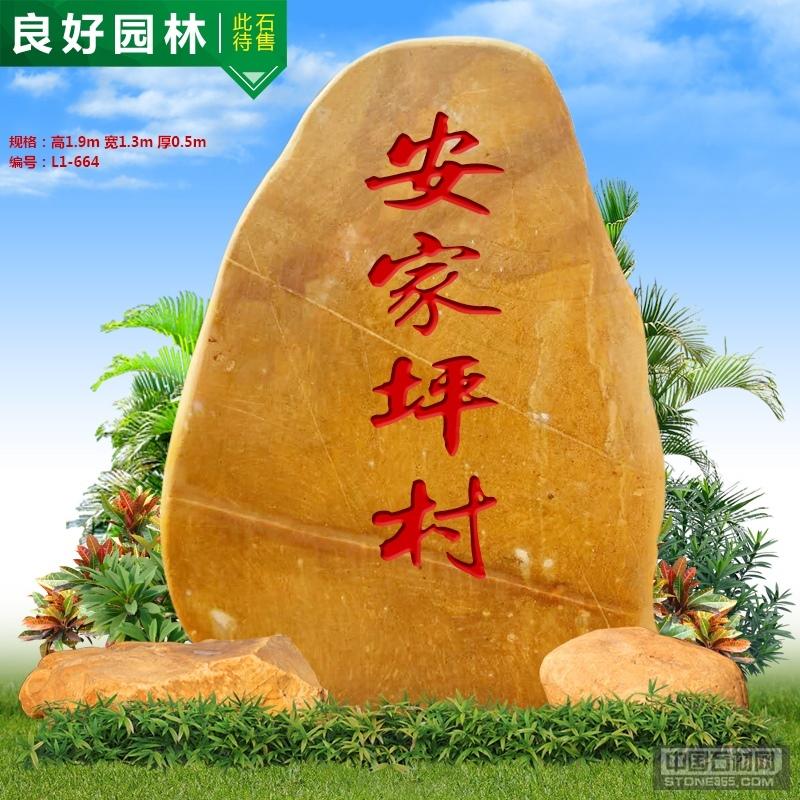 黄蜡石刻字