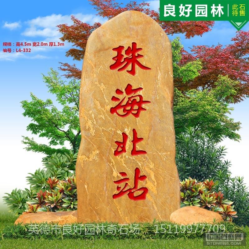 广东园林石直销