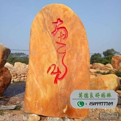 大型黄蜡石--惠南立石记