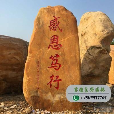 广东园林石--感恩笃行