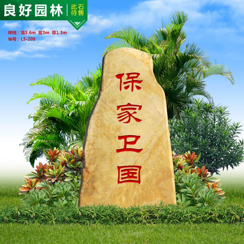 供应5米高大型黄蜡石景观石