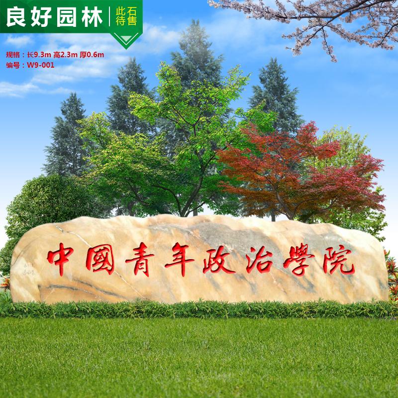 供应9米长大型晚霞红景观石
