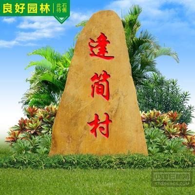 供应各规格工程黄蜡石假山石