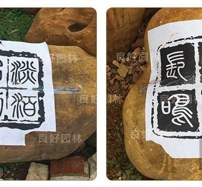 小型仿印章黄蜡石刻字石