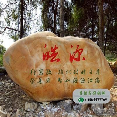 刻字景观石--皓源实验中学校训门牌石