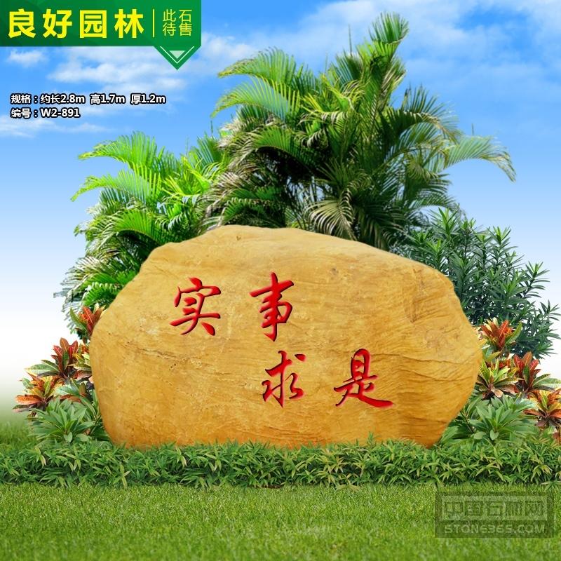 公园黄蜡石刻字石
