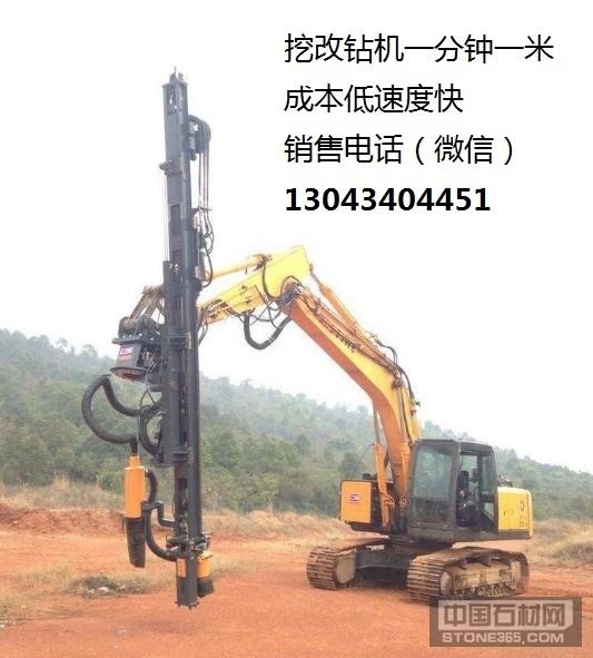 挖机改装液压钻机钻孔一分钟一米