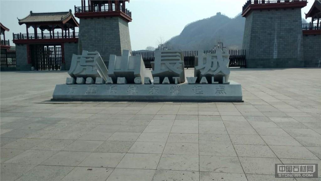 虎山长城玄武岩案例