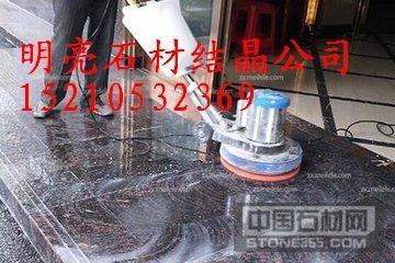 提供北京大理石结晶 石材翻新
