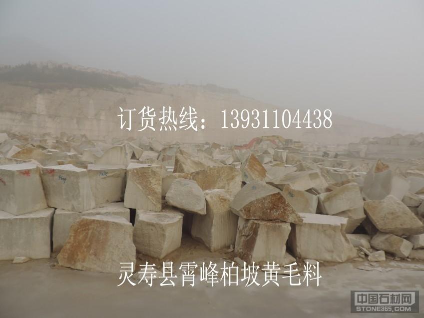 矿山直销河北小米黄石材 ¥¥¥