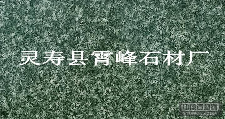 新品种石材、草原绿、新翠绿