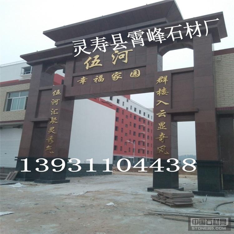 提供兴县红石材